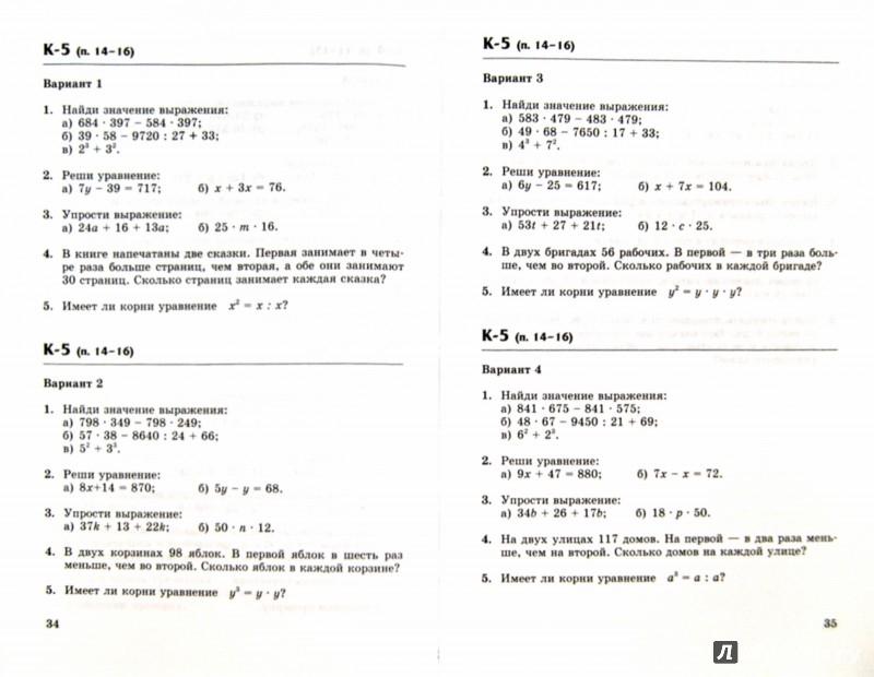 контрольные работы по математике 5-ый класс виленкин