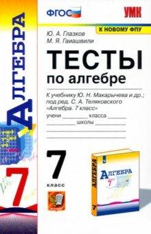 Алгебра. 7 класс. Тесты к учебнику Ю.Н. Макарычева и др. ФГОС cd rom универ мультимедийное пособ по алгебре 7 кл к любому учебнику фгос