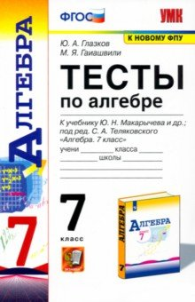 Алгебра. 7 класс. Тесты к учебнику Ю.Н. Макарычева и др. ФГОС