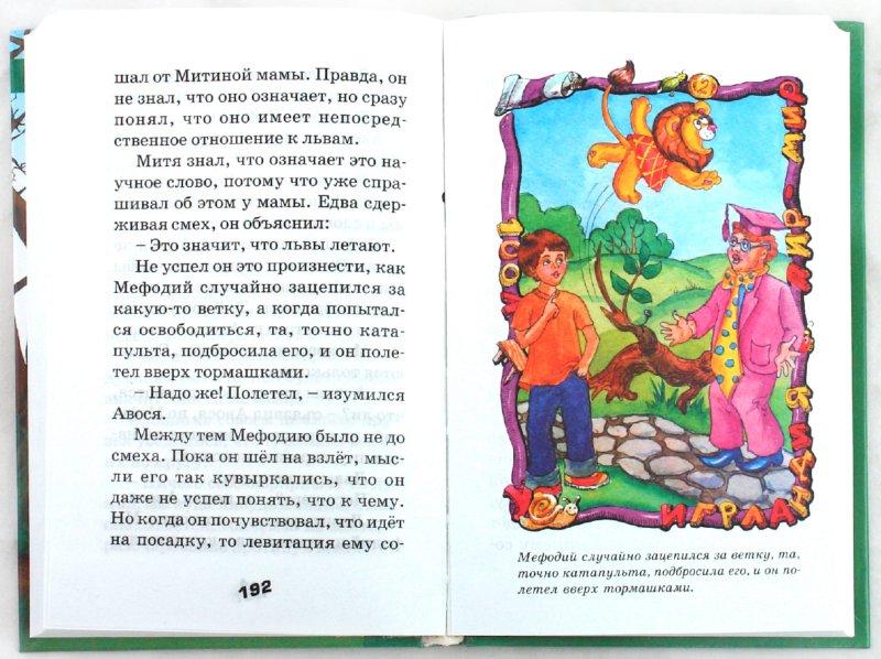 Иллюстрация 1 из 27 для Маг на два часа - Тамара Крюкова | Лабиринт - книги. Источник: Лабиринт