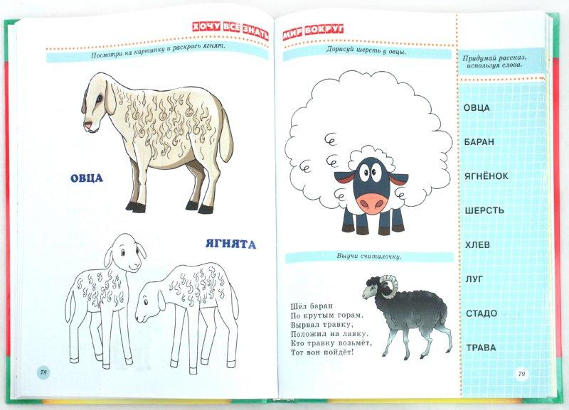 Иллюстрация 1 из 19 для Большая энциклопедия обучения и развития малыша | Лабиринт - книги. Источник: Лабиринт