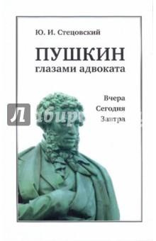 Пушкин глазами адвоката: Вчера. Сегодня. Завтра