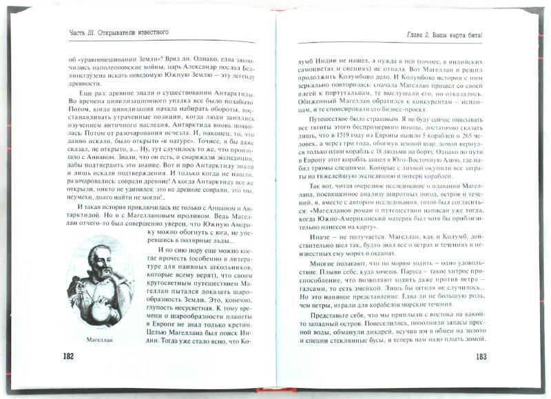 Иллюстрация 1 из 2 для Предсказание прошлого. Расцвет и гибель допотопной цивилизации - Александр Никонов | Лабиринт - книги. Источник: Лабиринт