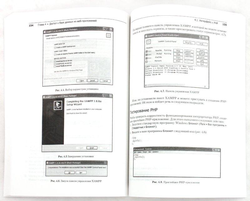 Иллюстрация 1 из 10 для MySQL 5.0. Библиотека программиста - Виктор Гольцман | Лабиринт - книги. Источник: Лабиринт