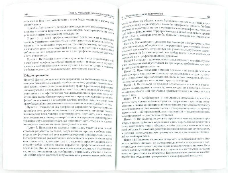 Иллюстрация 1 из 6 для Психология. Введение в профессию - Наталья Локалова | Лабиринт - книги. Источник: Лабиринт
