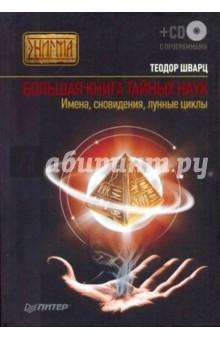 Большая книга тайных наук. Имена, сновидения, лунные циклы (+ CD)