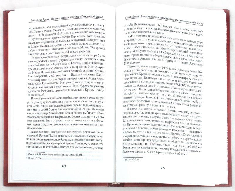 Иллюстрация 1 из 9 для Ликвидация России. Кто помог красным победить в Гражданской войне? - Николай Стариков | Лабиринт - книги. Источник: Лабиринт