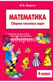 Математика. 4 класс. Сборник текстовых задач сканави м и сборник задач по математике для поступающих в вузы