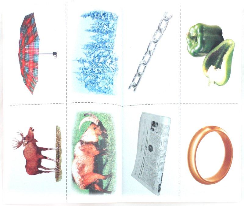 Иллюстрация 1 из 16 для Произносим звуки правильно. Логопедические упражнения - Ирина Кондратенко | Лабиринт - книги. Источник: Лабиринт