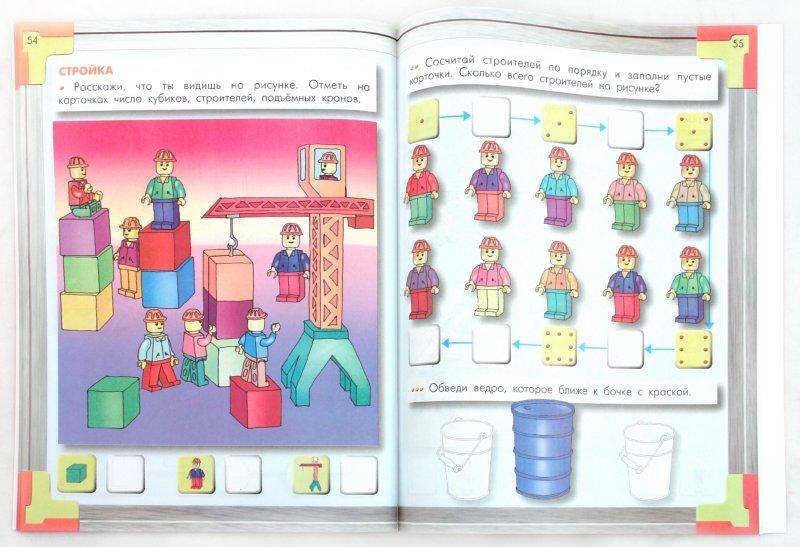 Иллюстрация 1 из 37 для Моя математика. Пособие для дошкольников 4-5 лет - Корепанова, Пронина, Козлова | Лабиринт - книги. Источник: Лабиринт