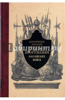 Историческое описание одежды и вооружения российских войск. Часть 1 сефер могине эрец часть i
