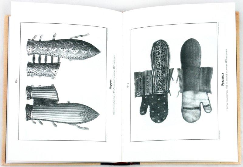 Иллюстрация 1 из 10 для Историческое описание одежды и вооружения российских войск. Часть 1 | Лабиринт - книги. Источник: Лабиринт