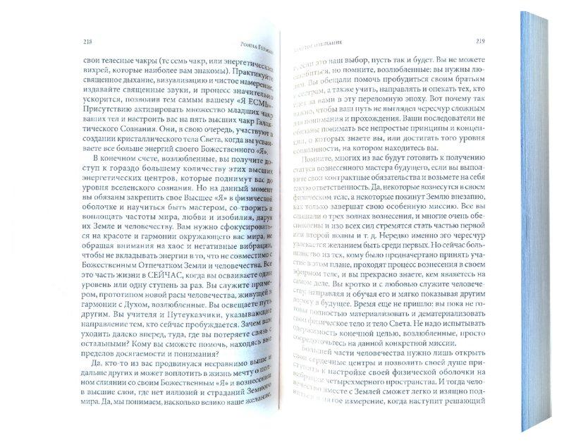 Иллюстрация 1 из 15 для Золотое обещание. Послания Архангела Михаила - Ронна Герман | Лабиринт - книги. Источник: Лабиринт