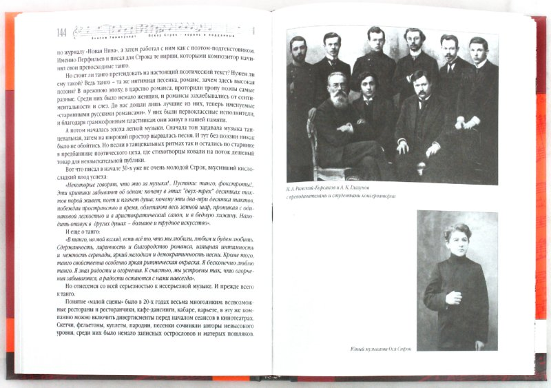 Иллюстрация 1 из 8 для Оскар Строк - король и подданный (+CD) - Анисим Гиммерверт | Лабиринт - книги. Источник: Лабиринт