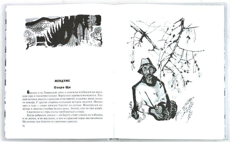 Иллюстрация 1 из 46 для Олени в горах - Геннадий Снегирев   Лабиринт - книги. Источник: Лабиринт