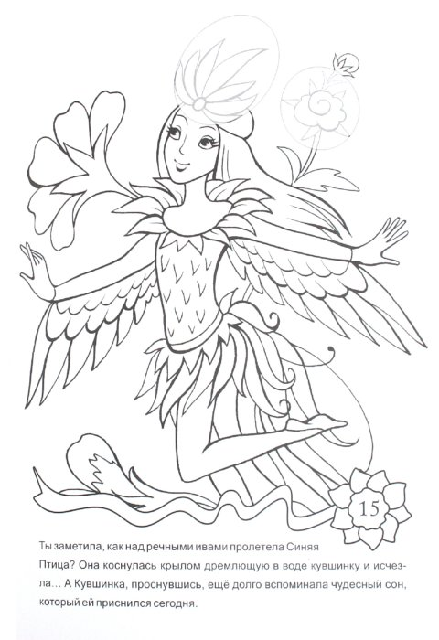 Иллюстрация 1 из 10 для Раскраска: Волшебный карнавал | Лабиринт - книги. Источник: Лабиринт