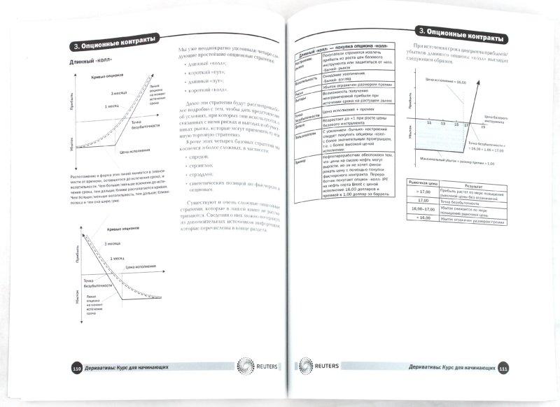 Иллюстрация 1 из 6 для Деривативы. Курс для начинающих | Лабиринт - книги. Источник: Лабиринт