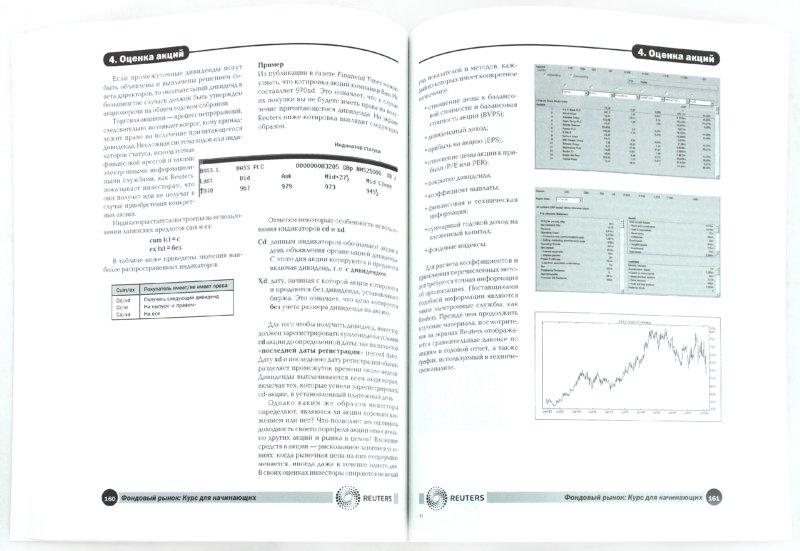 Иллюстрация 1 из 9 для Фондовый рынок: Курс для начинающих | Лабиринт - книги. Источник: Лабиринт