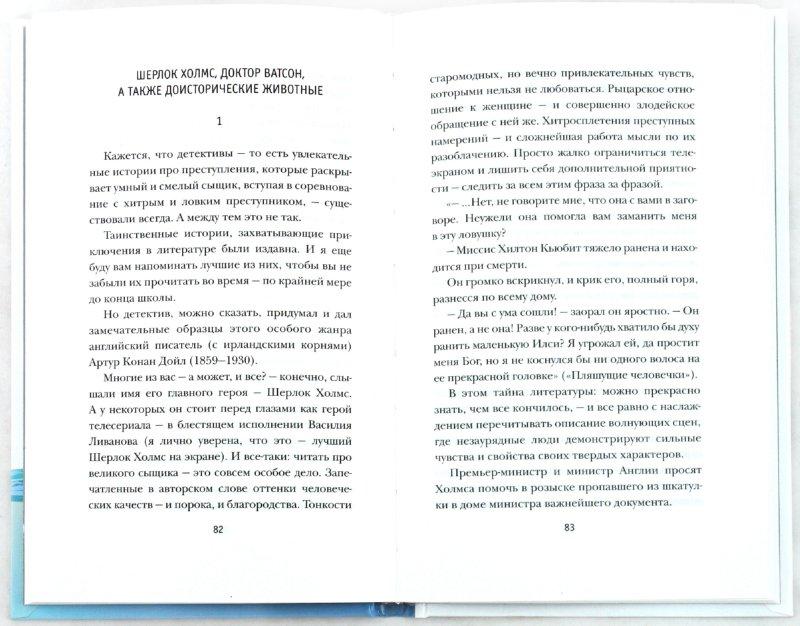 Иллюстрация 1 из 13 для Не для взрослых. Время читать! Полка вторая - Мариэтта Чудакова | Лабиринт - книги. Источник: Лабиринт