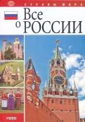 Все о России