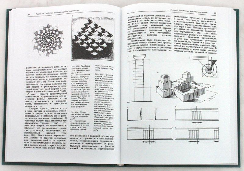 Иллюстрация 1 из 33 для Объемно-пространственная композиция: Учебник для вузов - Степанов, Мальгин, Иванова | Лабиринт - книги. Источник: Лабиринт