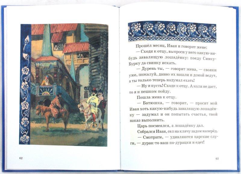 Иллюстрация 1 из 58 для Русские народные сказки - Елена Поленова | Лабиринт - книги. Источник: Лабиринт