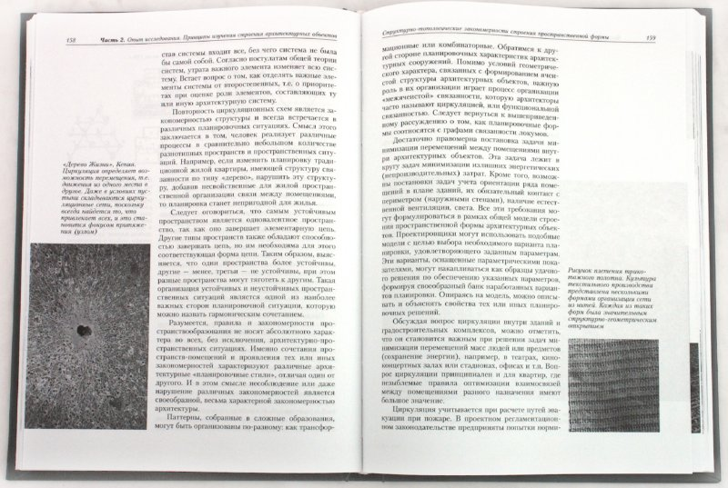 Иллюстрация 1 из 13 для Структурные закономерности архитектурного формообразования - Михаил Шубенков | Лабиринт - книги. Источник: Лабиринт
