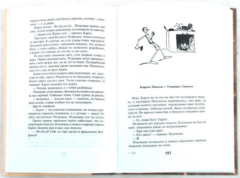 Иллюстрация 1 из 16 для История деревянного человечка: Сборник - Коллоди, Толстой | Лабиринт - книги. Источник: Лабиринт