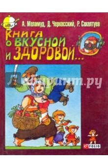 Книга о вкусной и здоровой... игорь губерман книга о вкусной и здоровой жизни