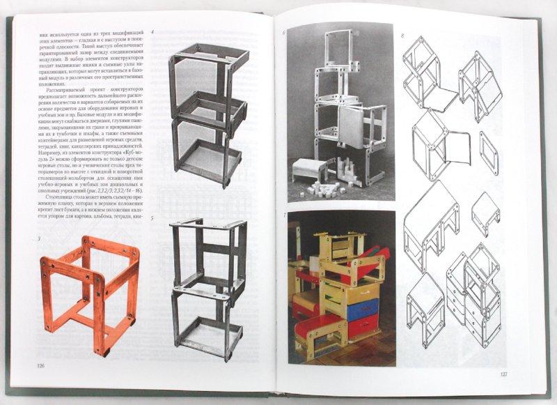 Иллюстрация 1 из 11 для Дизайн детской развивающей предметной среды - Александр Грашин | Лабиринт - книги. Источник: Лабиринт