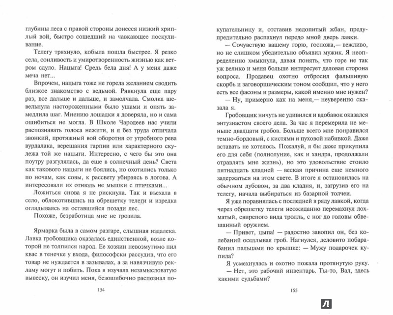 Иллюстрация 1 из 10 для Ведьмины байки; Сказка - ложь, узнайте правду! - Ольга Громыко   Лабиринт - книги. Источник: Лабиринт