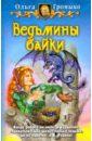 Ведьмины байки; Сказка— ложь, узнайте правду!, Громыко Ольга Николаевна