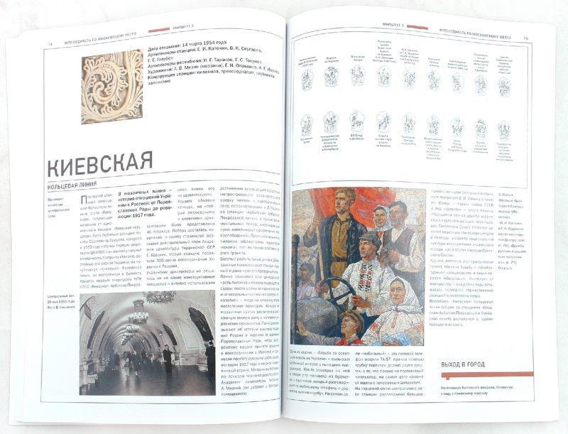 Иллюстрация 1 из 48 для Московское метро - Ларичев, Углик | Лабиринт - книги. Источник: Лабиринт