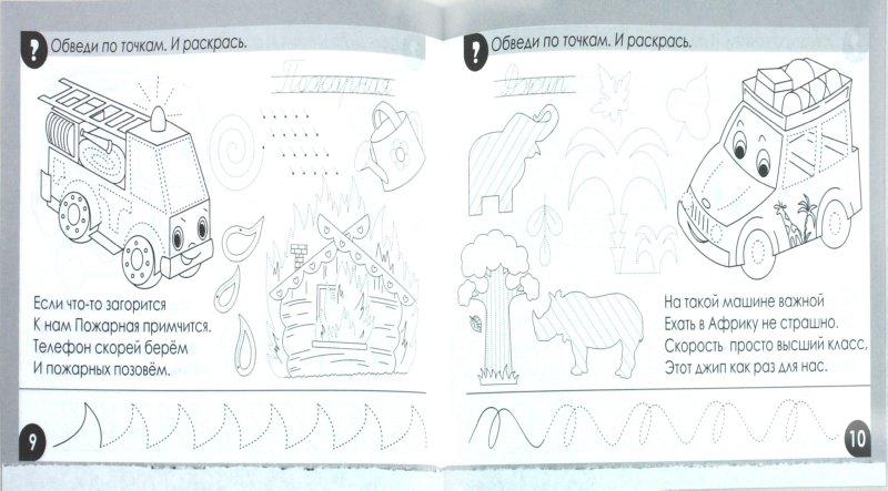 Иллюстрация 1 из 4 для Прописи: Увлекательные задания для мальчиков | Лабиринт - книги. Источник: Лабиринт