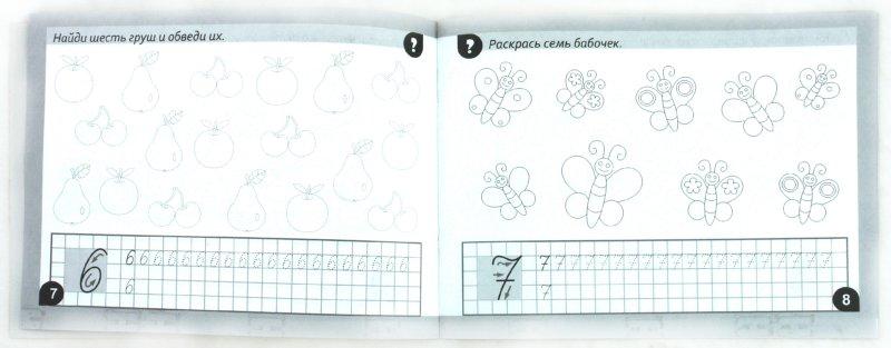 Иллюстрация 1 из 10 для Прописи: Цифра за цифрой. Счет от 1 до 10 | Лабиринт - книги. Источник: Лабиринт