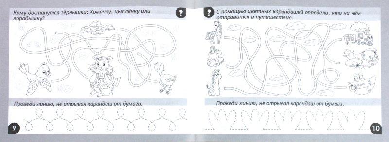 Иллюстрация 1 из 7 для Прописи: Чудо головоломки | Лабиринт - книги. Источник: Лабиринт
