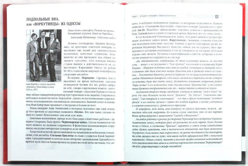 Иллюстрация 1 из 20 для Песни, запрещенные в СССР (+CD) - Максим Кравчинский   Лабиринт - книги. Источник: Лабиринт