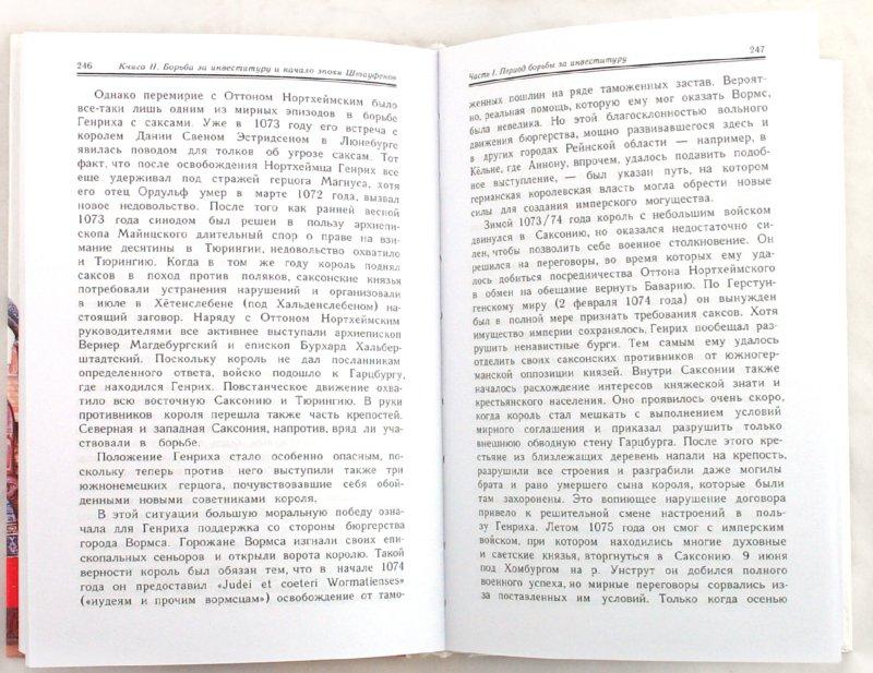 Иллюстрация 1 из 10 для Священная Римская империя: эпоха становления - Бульст-Тиле, Йордан, Флекенштейн | Лабиринт - книги. Источник: Лабиринт