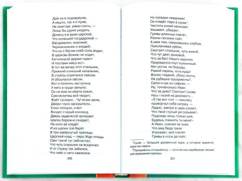 Иллюстрация 1 из 9 для Полная хрестоматия для начальной школы. В 2-х томах. Том 1 | Лабиринт - книги. Источник: Лабиринт