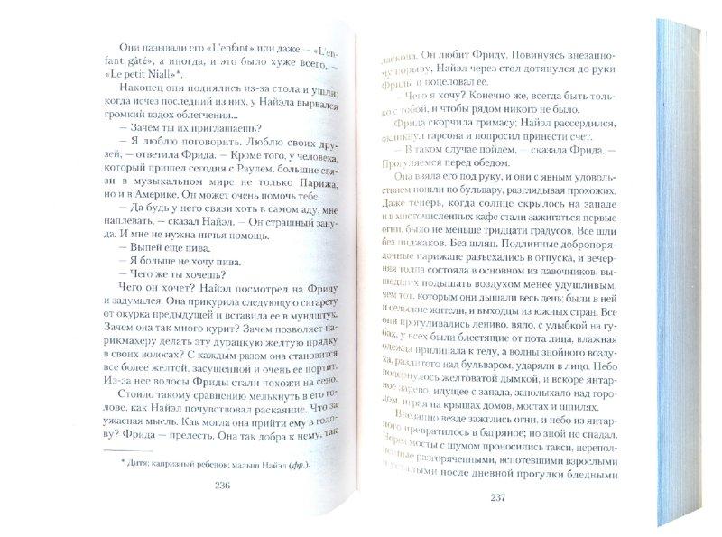 Иллюстрация 1 из 8 для Паразиты - Дафна Дюморье | Лабиринт - книги. Источник: Лабиринт