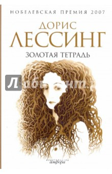 Обложка книги Золотая тетрадь, Лессинг Дорис