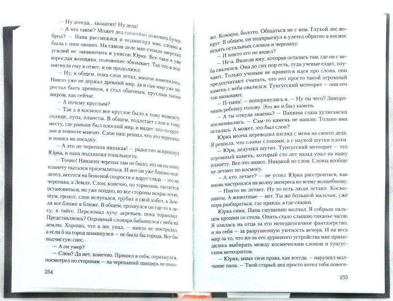 Иллюстрация 1 из 14 для Праздничная книга. Январь - июль - Макс Фрай   Лабиринт - книги. Источник: Лабиринт