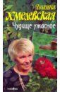 Хмелевская Иоанна Автобиография. Чудище ужасное