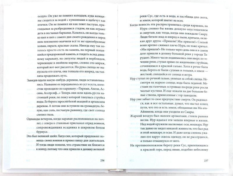 Иллюстрация 1 из 6 для Пустыня - Жан-Мари Леклезио | Лабиринт - книги. Источник: Лабиринт