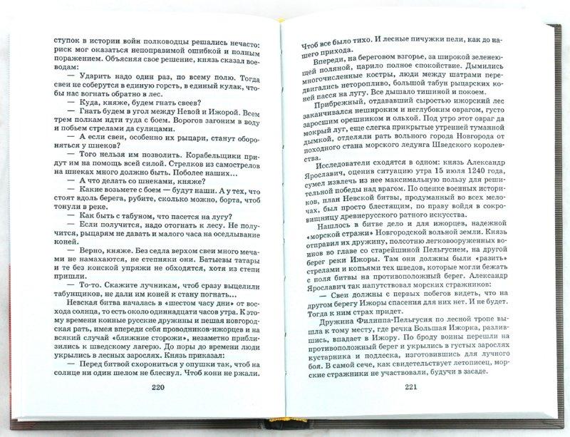 Иллюстрация 1 из 6 для Александр Невский - Алексей Шишов | Лабиринт - книги. Источник: Лабиринт