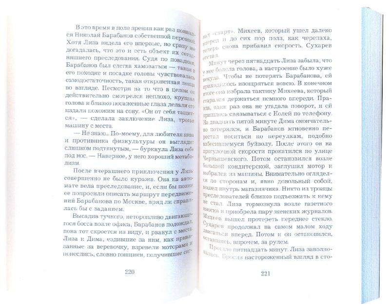 Иллюстрация 1 из 22 для Женские штучки, или Мир наизнанку - Галина Куликова | Лабиринт - книги. Источник: Лабиринт