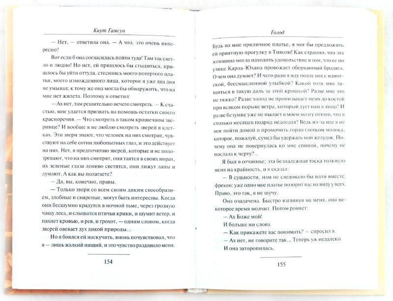 Иллюстрация 1 из 17 для Голод - Кнут Гамсун | Лабиринт - книги. Источник: Лабиринт