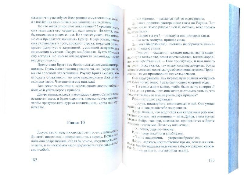 Иллюстрация 1 из 4 для Девственница - Джуд Деверо | Лабиринт - книги. Источник: Лабиринт