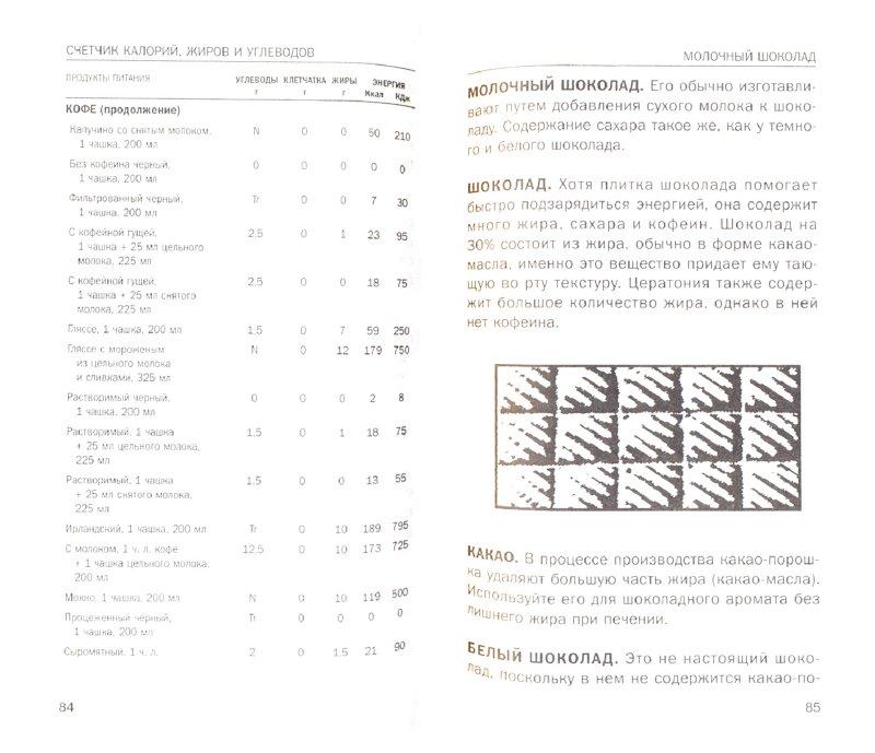 Иллюстрация 1 из 13 для Самый полный счетчик калорий, белков, жиров, углеводов   Лабиринт - книги. Источник: Лабиринт