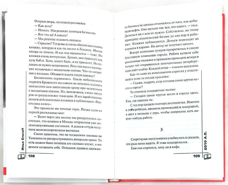 Иллюстрация 1 из 31 для 2010 A.D. - Илья Стогов | Лабиринт - книги. Источник: Лабиринт